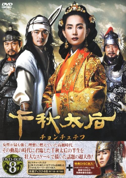 【中古】8.千秋太后(チョンチュテフ)BOX (完) 【DVD】/チェ・シラ