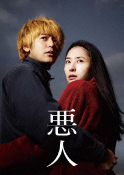 【中古】悪人 SP・ED 【DVD】/妻夫木聡