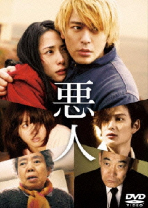 【中古】悪人 スタンダード・ED 【DVD】/妻夫木聡