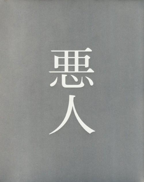 【中古】悪人 【ブルーレイ】/妻夫木聡