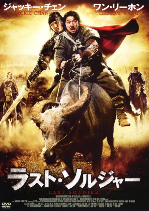 【中古】ラスト・ソルジャー (2010) 【DVD】/ジャッキー・チェン