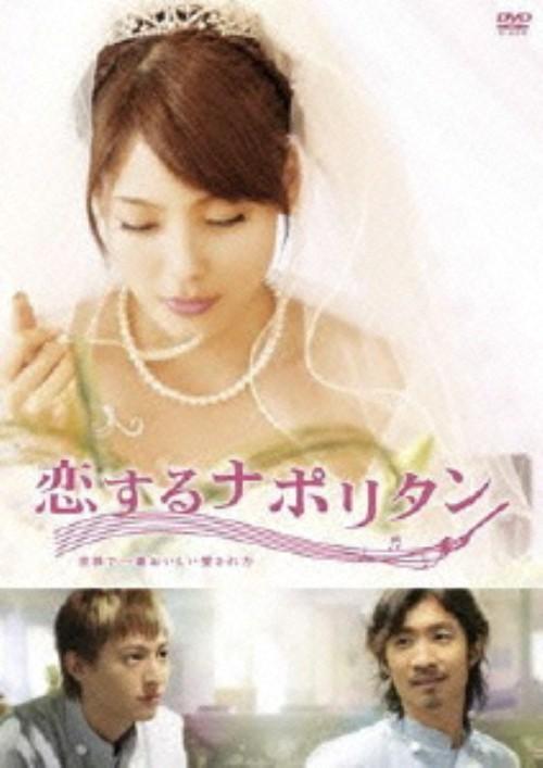 【中古】恋するナポリタン 世界で一番おいしい愛…SP・ED 【DVD】/相武紗季