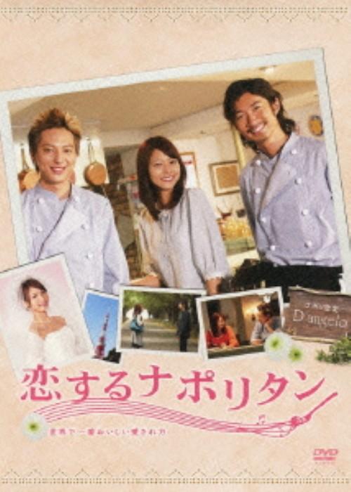 【中古】恋するナポリタン 世界で一番おい…スタンダード・ED 【DVD】/相武紗季