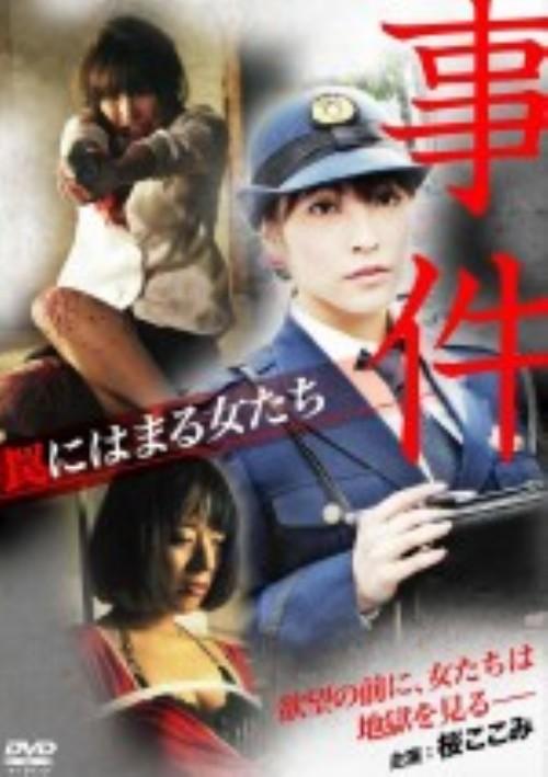 【中古】事件 罠にはまる女たち 【DVD】/桜ここみ