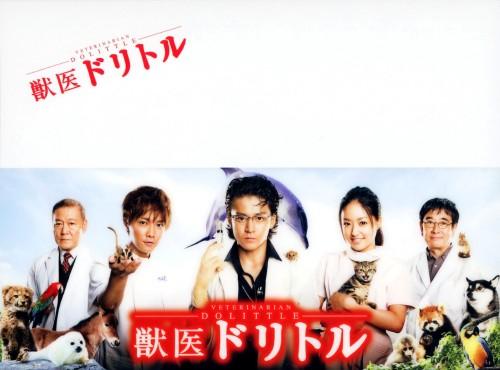 【中古】獣医ドリトル BOX 【DVD】/小栗旬