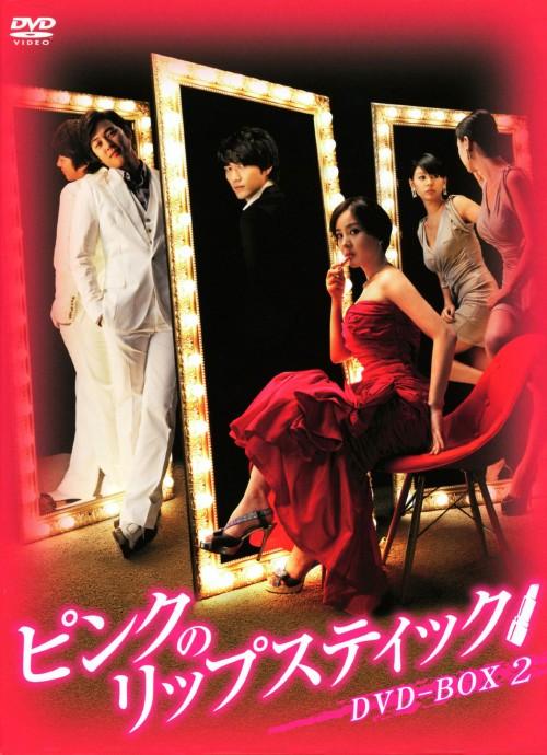 【中古】2.ピンクのリップスティック BOX 【DVD】/パク・ウネ