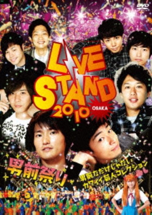 【中古】LIVE STAND 2010 OSAKA 男前祭り 男前な… 【DVD】/チュートリアル