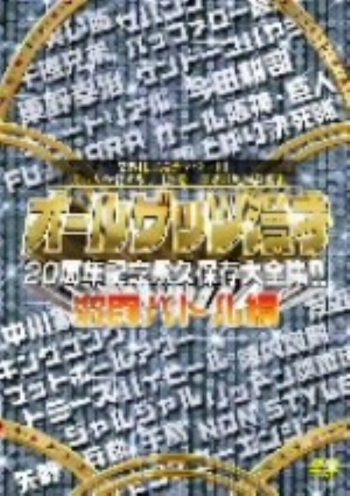 【中古】オールザッツ漫才20周年記念永久保…激闘バトル編 【DVD】/サバンナ
