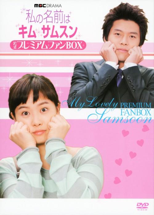 【中古】私の名前はキム・サムスン 公式プレミアムファンBOX 【DVD】/キム・ソナ