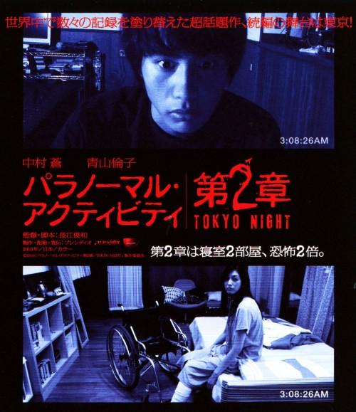 【中古】パラノーマル・アクティビティ 第2章 TOKYO NIGHT 【ブルーレイ】/中村蒼