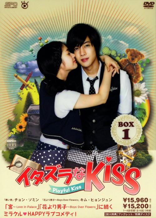 【中古】1.イタズラなKiss〜Playful Kiss BOX 【DVD】/キム・ヒョンジュン