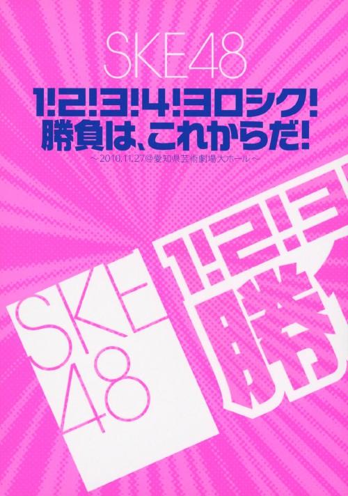 【中古】SKE48/1!2!3!4!ヨロシク!勝負は、これからだ!… 【DVD】/SKE48
