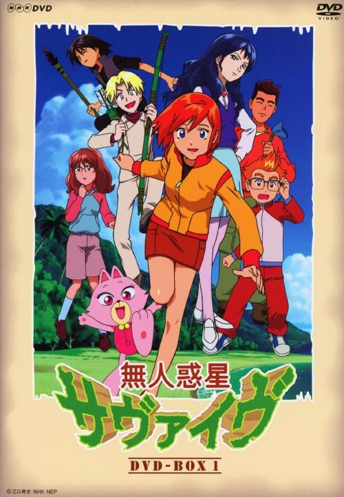 【中古】1.無人惑星サヴァイヴ BOX 【DVD】/岩居由希子