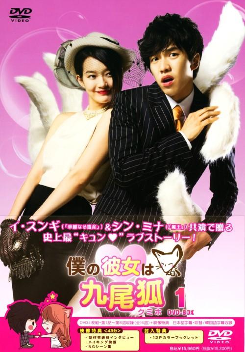 【中古】1.僕の彼女は九尾狐(クミホ) BOX 【DVD】/イ・スンギ