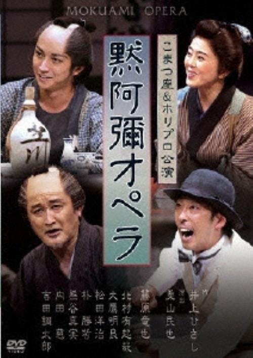 【中古】井上ひさし追悼公演 黙阿弥オペラ 【DVD】/藤原竜也