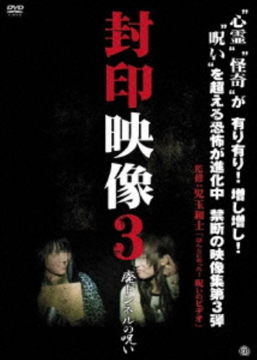 【中古】3.封印映像 廃トンネルの呪い 【DVD】