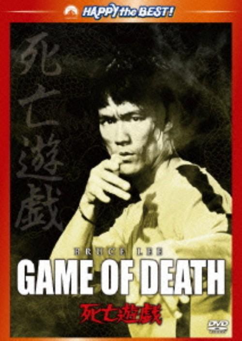 【中古】死亡遊戯 デジタル・リマスター版 【DVD】/ブルース・リー