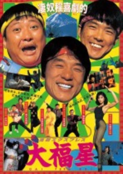【中古】大福星 デジタル・リマスター版 【DVD】/ジャッキー・チェン