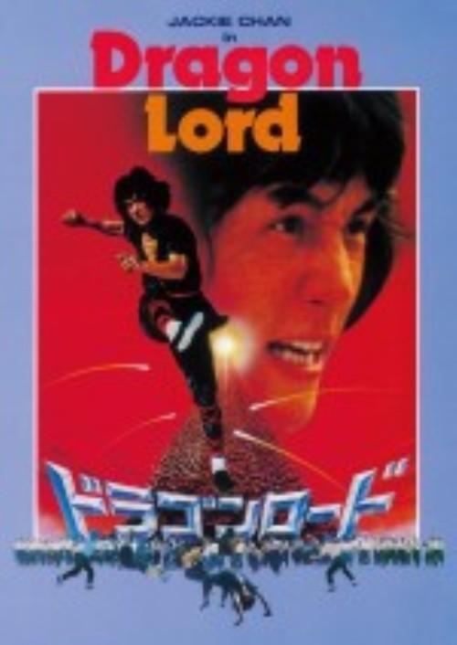 【中古】ドラゴンロード デジタル・リマスター版 【DVD】/ジャッキー・チェン