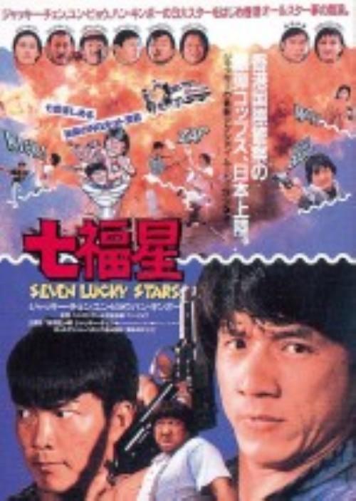 【中古】七福星 デジタル・リマスター版 【DVD】/ジャッキー・チェン