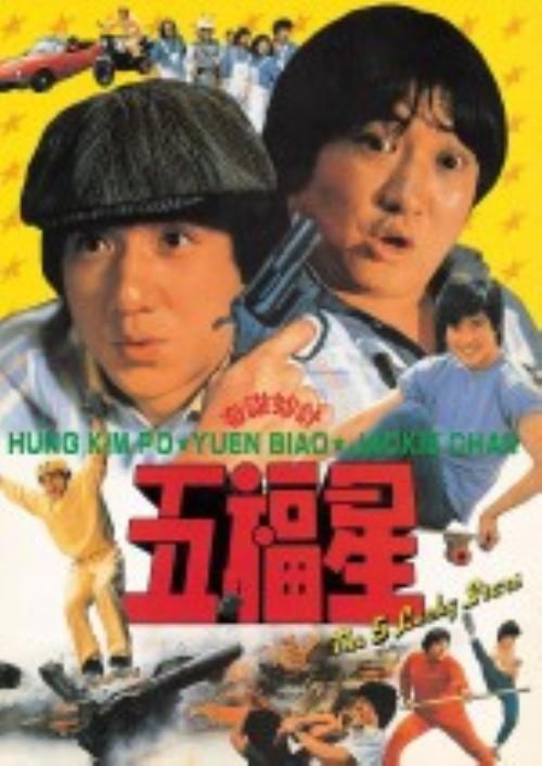 【中古】五福星 デジタル・リマスター版 【DVD】/ジャッキー・チェン