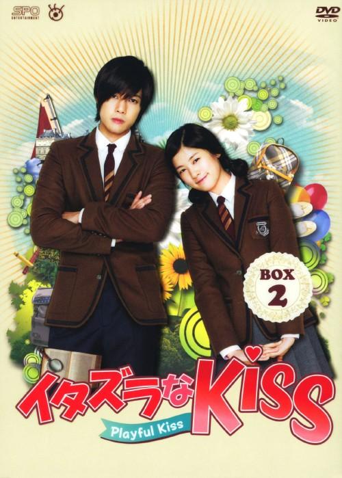 【中古】2.イタズラなKiss〜Playful Kiss BOX (完) 【DVD】/キム・ヒョンジュン