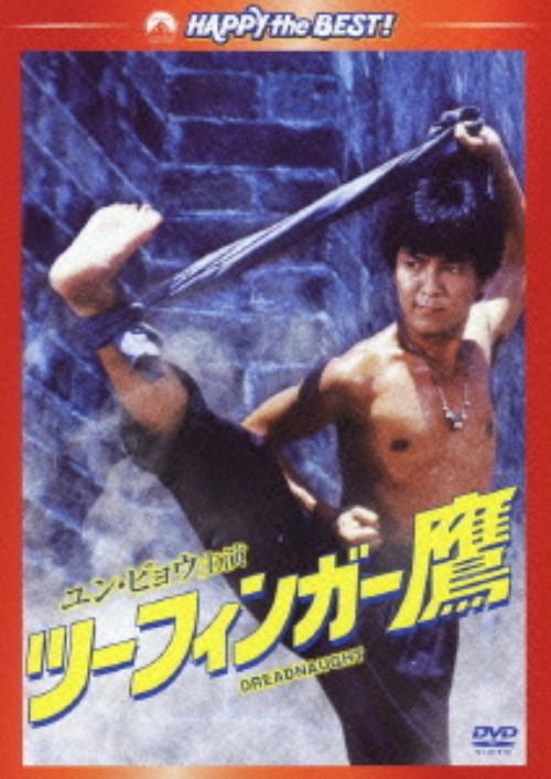 【中古】ツーフィンガー鷹 デジタル・リマスター版 【DVD】/ユン・ピョウ