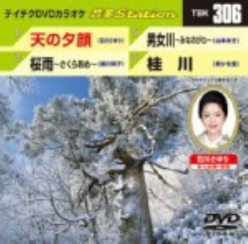 【中古】306.音多Station 【DVD】