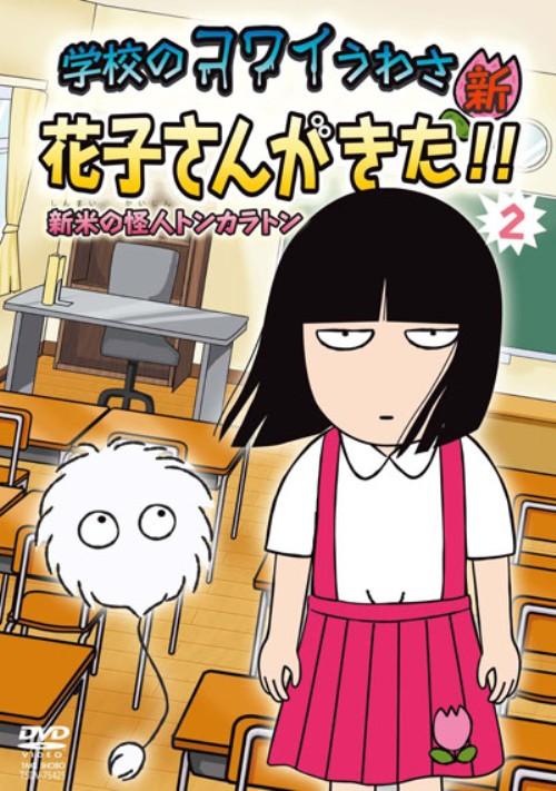 【中古】2.学校のコワイうわさ 新・花子さんが…(完) 【DVD】/マユタン