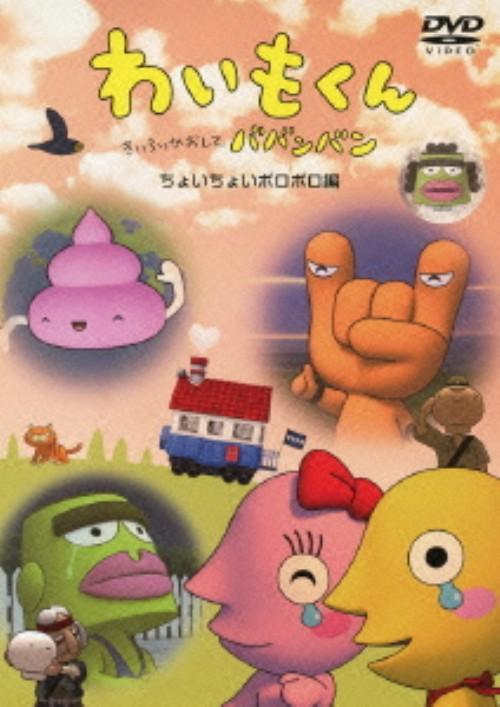 【中古】わいもくん〜ちょいちょいポロポロ編〜 【DVD】/中村豆千代