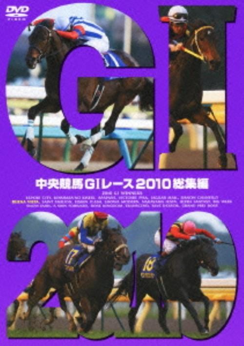 【中古】中央競馬G1レース 2010総集編 【DVD】