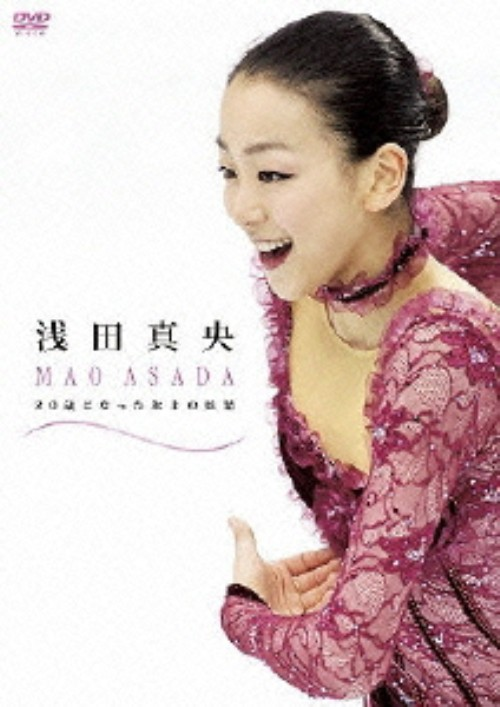 【中古】浅田真央 20歳になった氷上の妖精 【DVD】/浅田真央