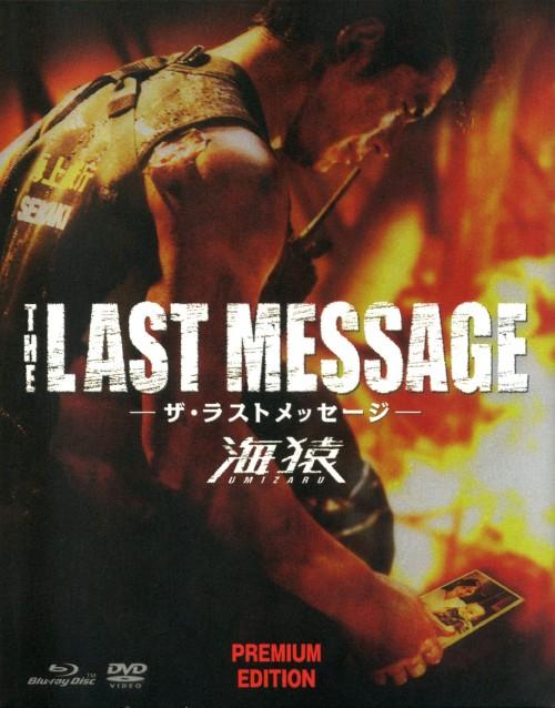 【中古】THE LAST MESSAGE 海猿 プレミアム・ED 【ブルーレイ】/伊藤英明