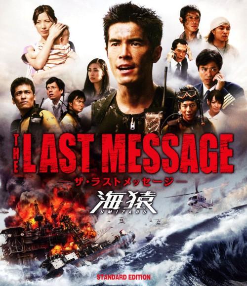 【中古】THE LAST MESSAGE 海猿 スタンダード・ED 【ブルーレイ】/伊藤英明