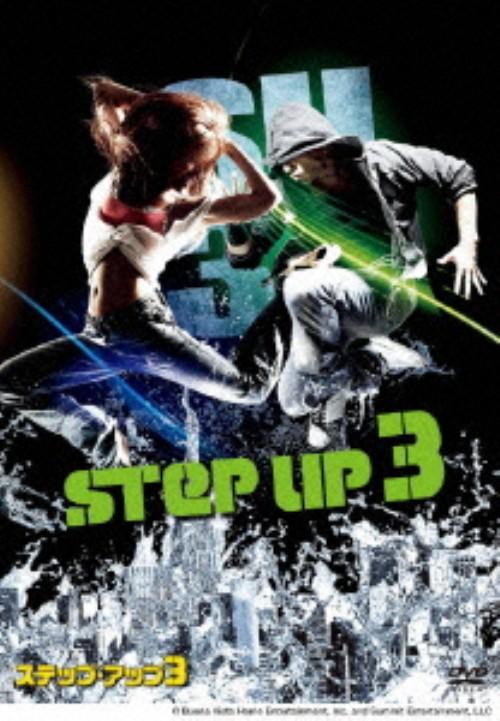 【中古】3.ステップ・アップ 【DVD】/リック・マランブリ
