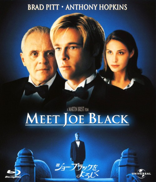 【中古】ジョー・ブラックをよろしく 【ブルーレイ】/ブラッド・ピット