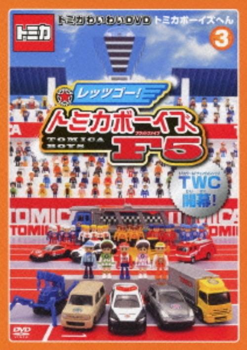 【中古】3.トミカわいわいDVD トミカボーイズへん (完) 【DVD】