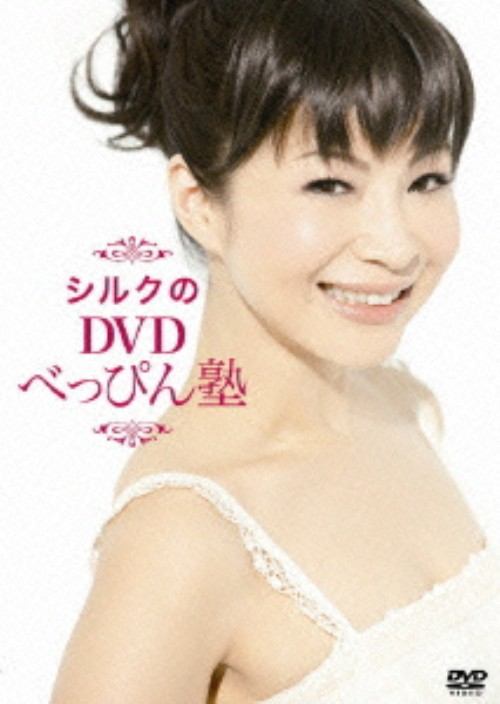 【中古】シルクのDVDべっぴん塾 【DVD】/シルク