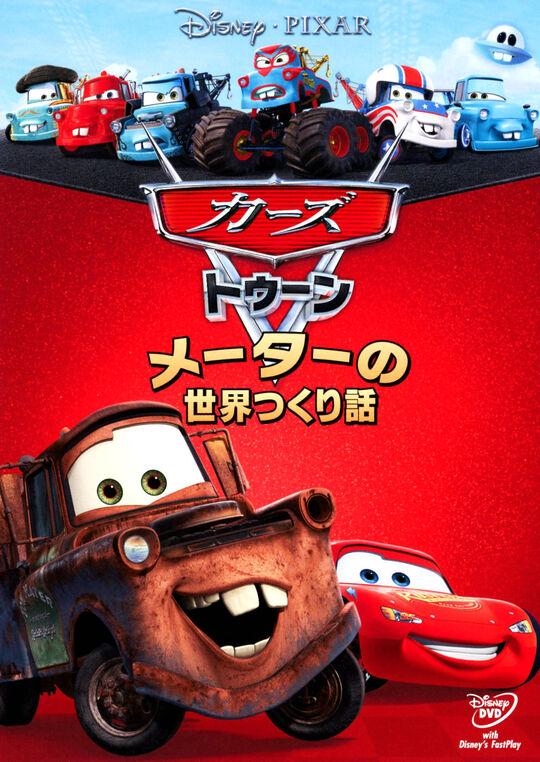 【中古】カーズ トゥーン メーターの世界つくり話 【DVD】/山口智充