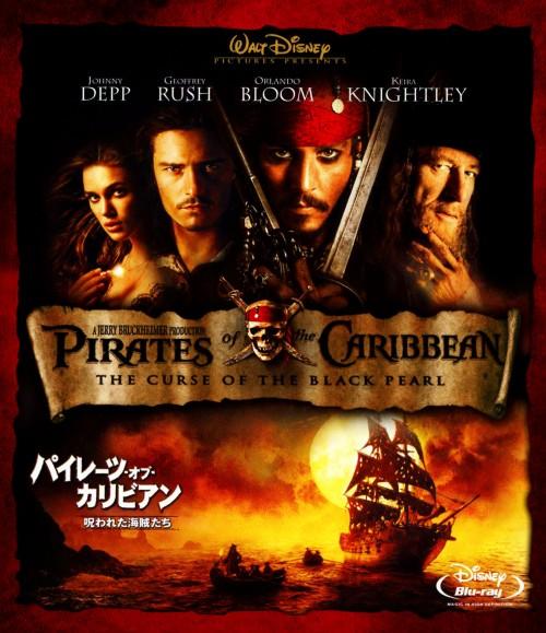 【中古】パイレーツ・オブ・カリビアン 呪われた海賊たち 【ブルーレイ】/ジョニー・デップ