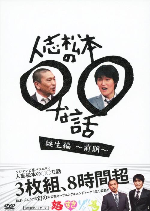 【中古】前.人志松本の○○な話 誕生編 【DVD】/松本人志