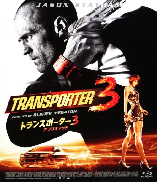 【中古】3.トランスポーター アンリミテッド 【ブルーレイ】/ジェイソン・ステイサム