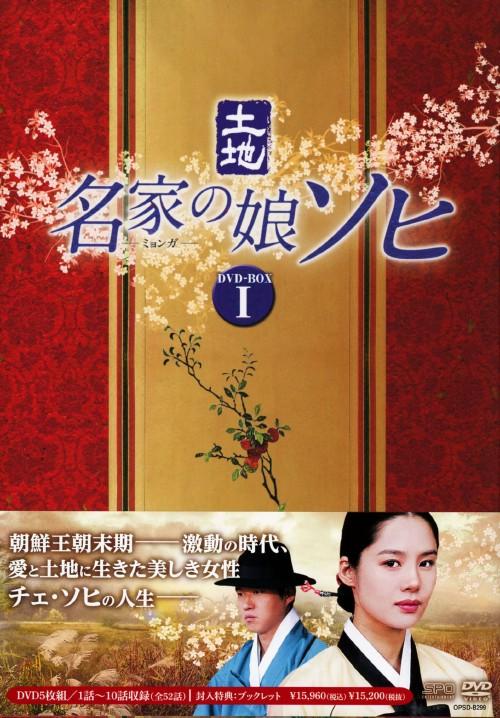 【中古】1.名家の娘 ソヒ BOX【DVD】/キム・ヒョンジュ