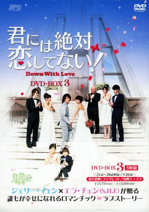 【中古】3.君には絶対恋してない! Down…BOX (完) 【DVD】/ジェリー・イェン