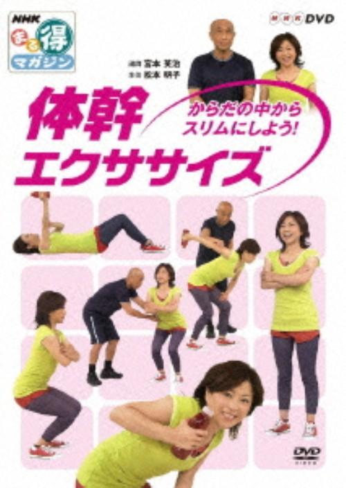 【中古】体幹エクササイズ からだの中からスリムにしよう!【DVD】/宮本英治