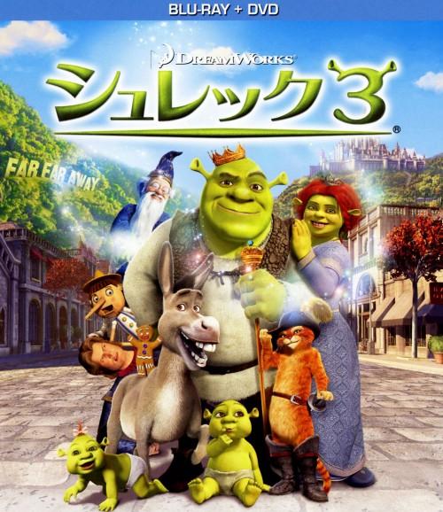 【中古】3.シュレック ブルーレイ&DVDセット 【ブルーレイ】/マイク・マイヤーズ