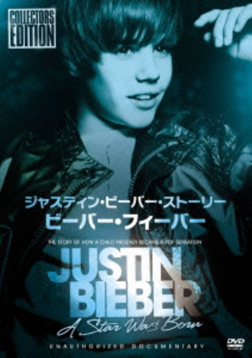 【中古】ジャスティン・ビーバー・ストーリー/ビーバー・フィーバー 【DVD】/ジャスティン・ビーバー