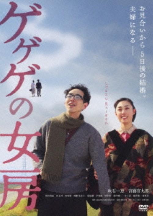 【中古】ゲゲゲの女房 (劇場版) 【DVD】/吹石一恵