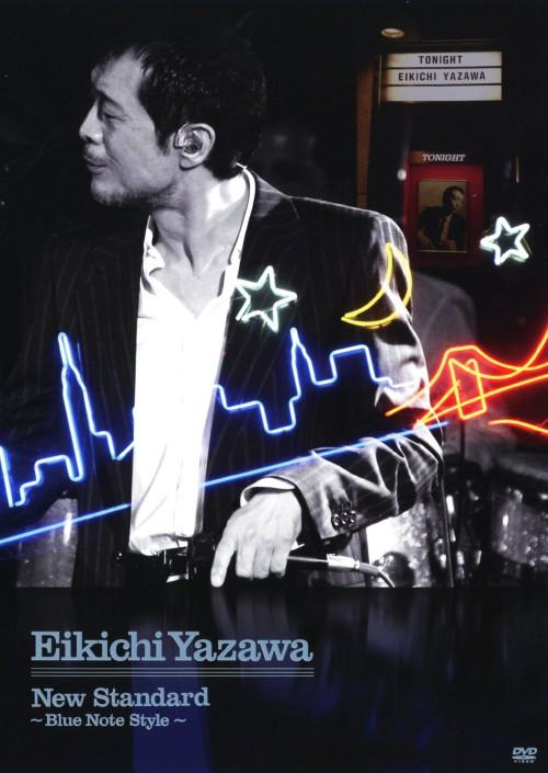 【中古】矢沢永吉/New Standard Blue Note Style 【DVD】/矢沢永吉
