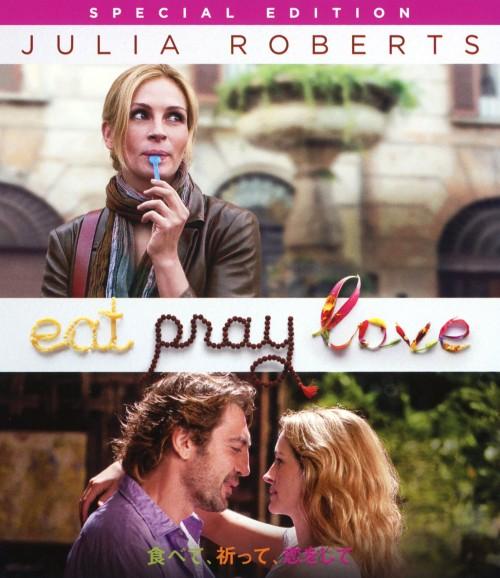 【中古】食べて、祈って、恋をして SP・ED 【ブルーレイ】/ジュリア・ロバーツ